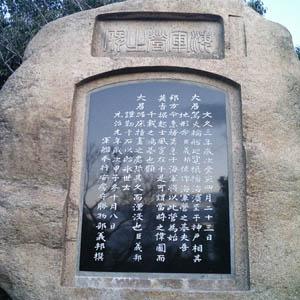 諏訪山の石
